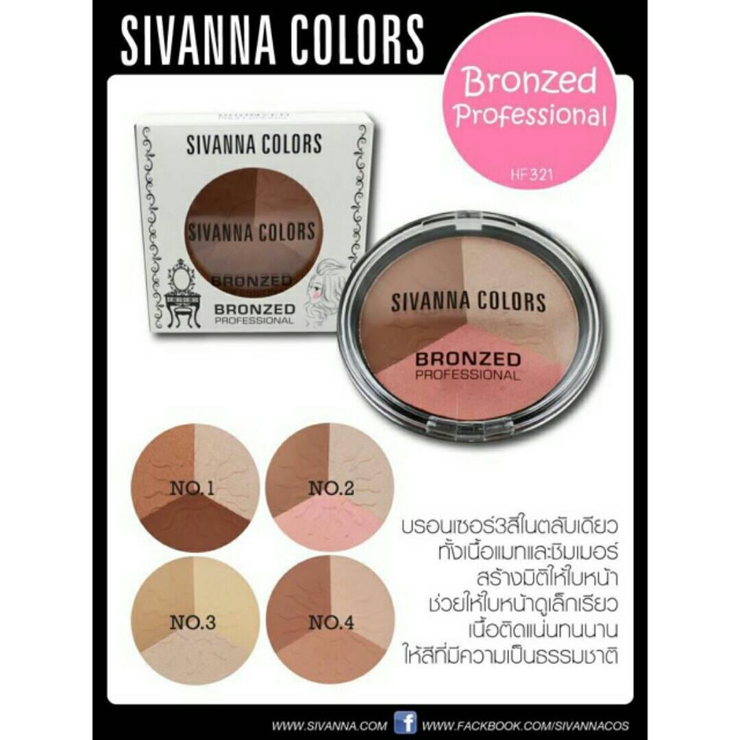 บรอนเซอร์ SIVANNA Bronzed Professional HF321