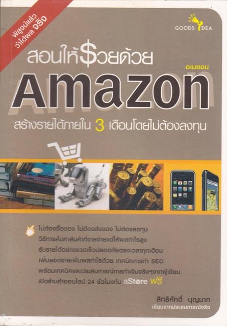 สอนให้รวยด้วยอเมซอน Amazon โดย สิทธิศักดิ์ บุญมาก