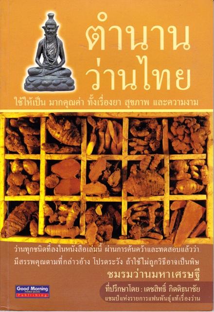 ตำนานว่านไทย โดย ชมรมว่านมหาเศรษฐี