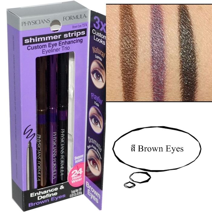 **พร้อมส่ง+ ลด 70%**physicians formula shimmer strips custom eye enhancing eyeliner trio สี Brown Eyes
