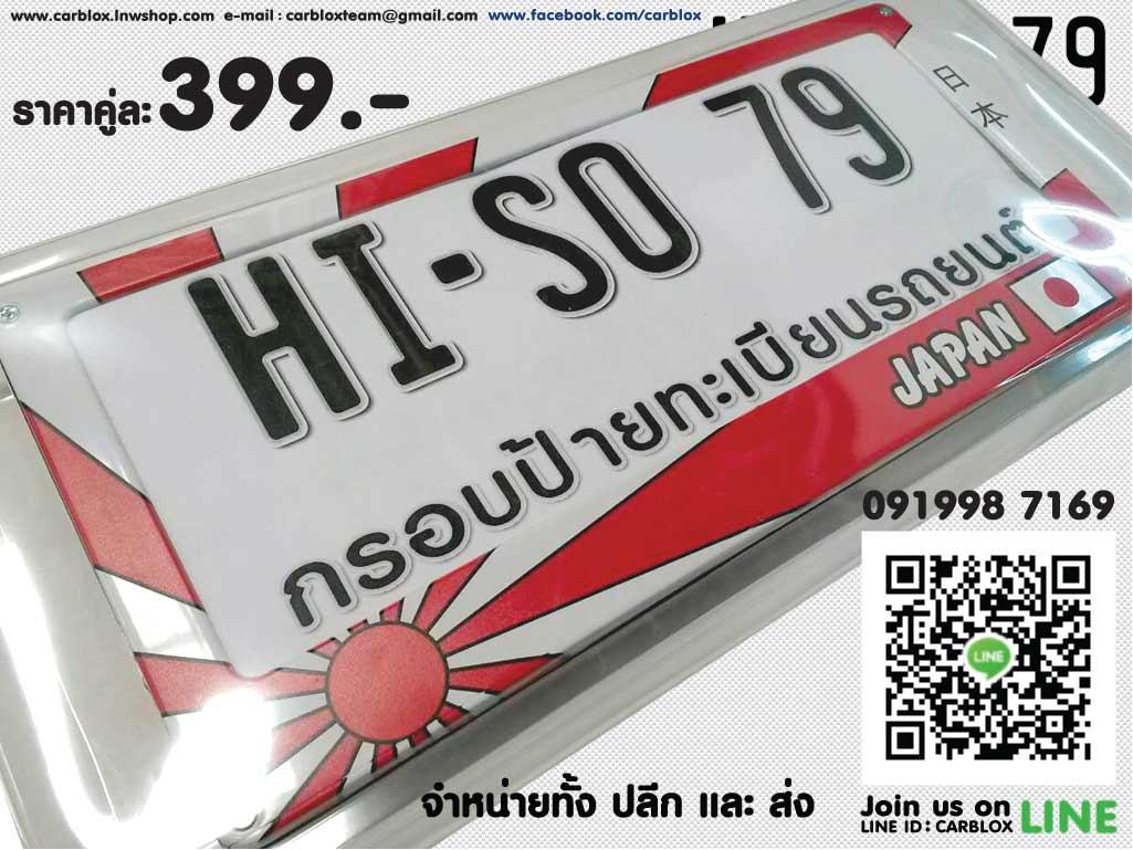 กรอบป้ายทะเบียนรถยนต์ HI - SO 79 FLAG JAPAN