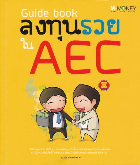 Guide book ลงทุนรวยใน AEC โดย ณฐอร เกษมสงคราม