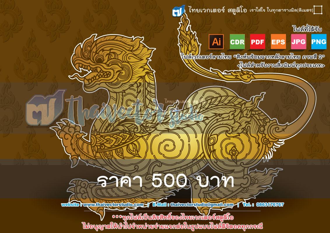"""ไฟล์เวกเตอร์ชุดสัตว์หิมพานต์ """"สิงห์พร้อมฉากหลังลายไทย"""" ภาพสี 2 (Ai, EPS, PDF, JPG, PNG)"""