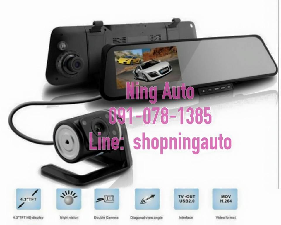 กล้องติดรถยนต์กระจกมองหลังตัดแสง Full HD 1080P พร้อมกล้องถอยหลัง