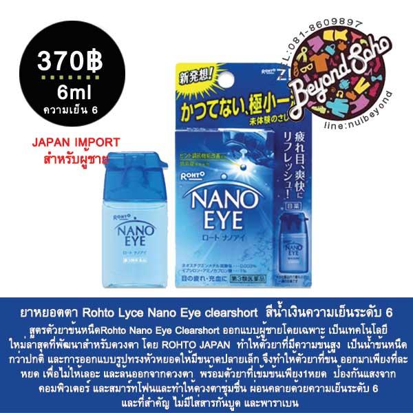 ยาหยอตตาสำหรับผู้ชาย Rohto Nano Eye clearshort สีน้ำเงินความเย็นระดับ 6 สูตร
