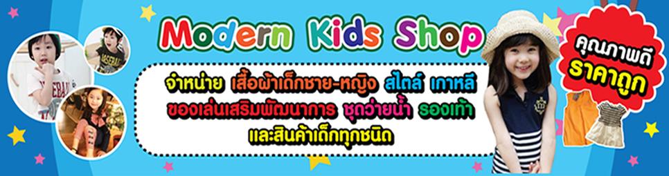Modern-Kids