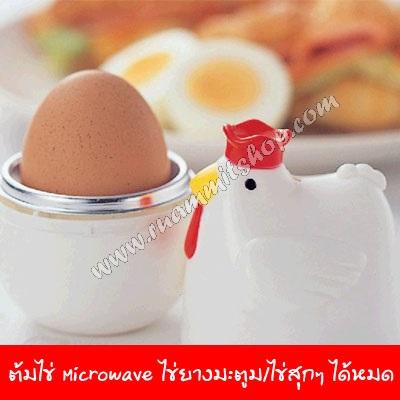 ต้มไข่ ไมโครเวฟ 1 ฟอง ต้มเร็ว ต้มไว เหลือเชื่อ!!