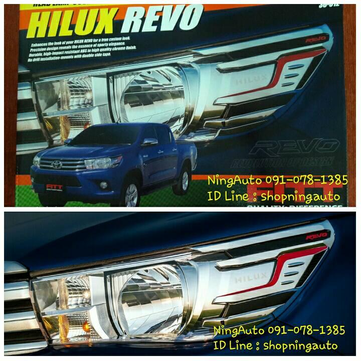 ชุดครอบไฟหน้า REVO FITT