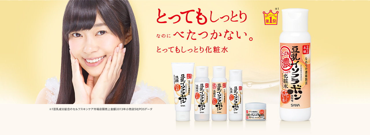 กลุ่มผลิตภัฑณ์ดูแลผิวหน้า sana nameraka honbo จากประเทศญี่ปุ่น