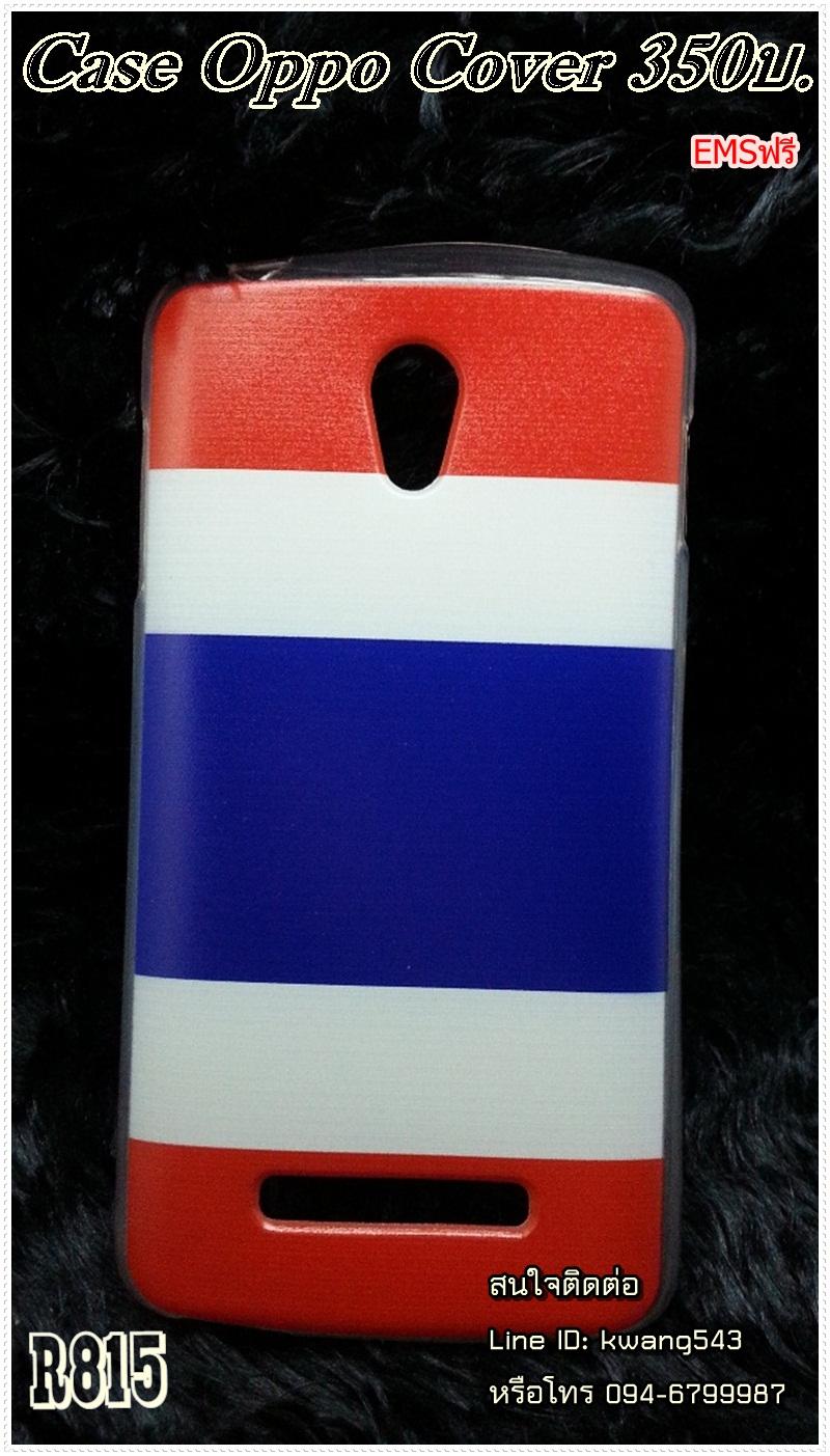 Case oppo Find Cover R815 TPU ธงไทย