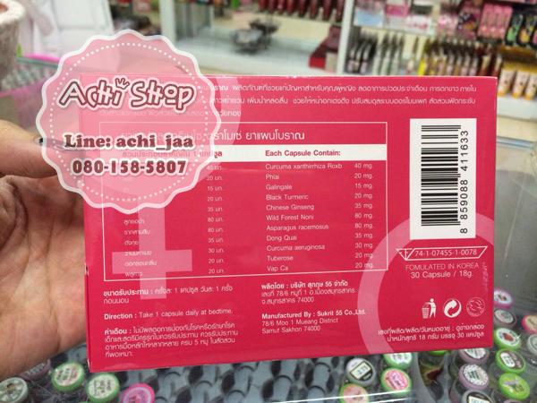 Moze lady ผลิตภัณฑ์แก้ปัญหาสำหรับคุณผู้หญิง