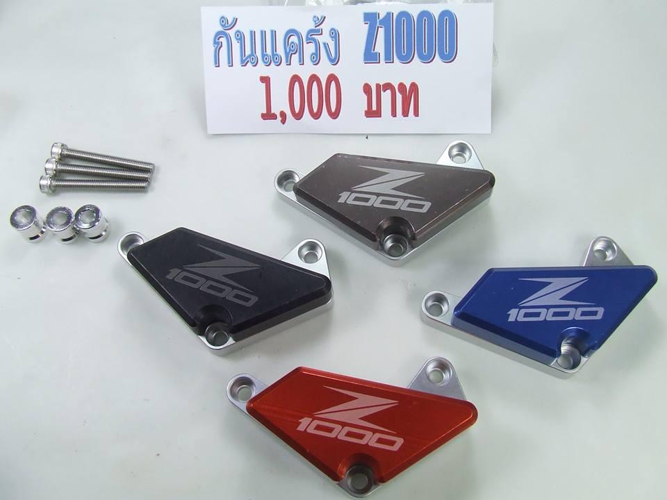กันแคร้ง Z1000 #สีดำ สีเทา สีน้ำเงิน สีแดง