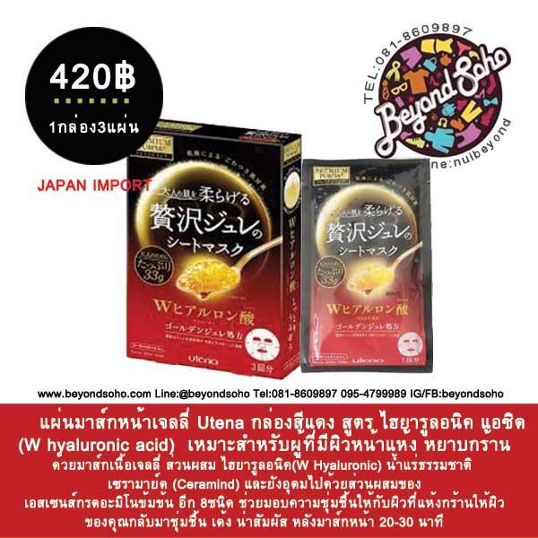 แผ่นมาส์กหน้า Utena Premium Puresa Golden Jelly Mask hyaluronic กล่องสีแดงสำหรับผิวแห้ง