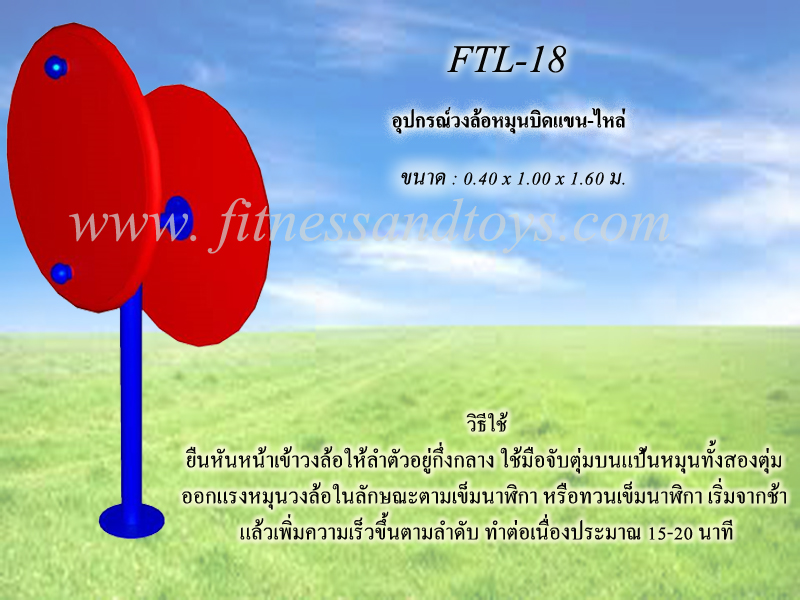 FTL-18 อุปกรณ์วงล้อหมุนบิดแขน-ไหล่