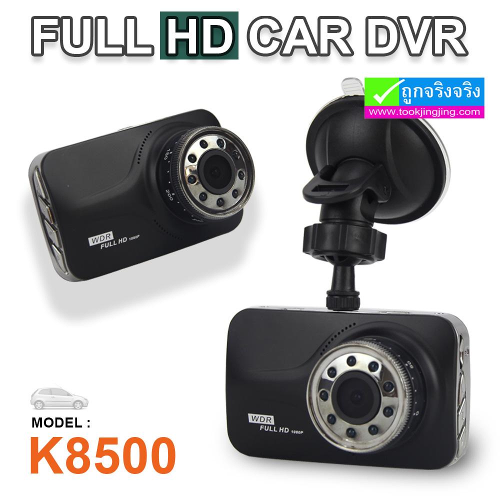 กล้องติดรถยนต์ K8500 FULL HD CAR DVR ลดเหลือ 845 บาท ปกติ 2,110 บาท