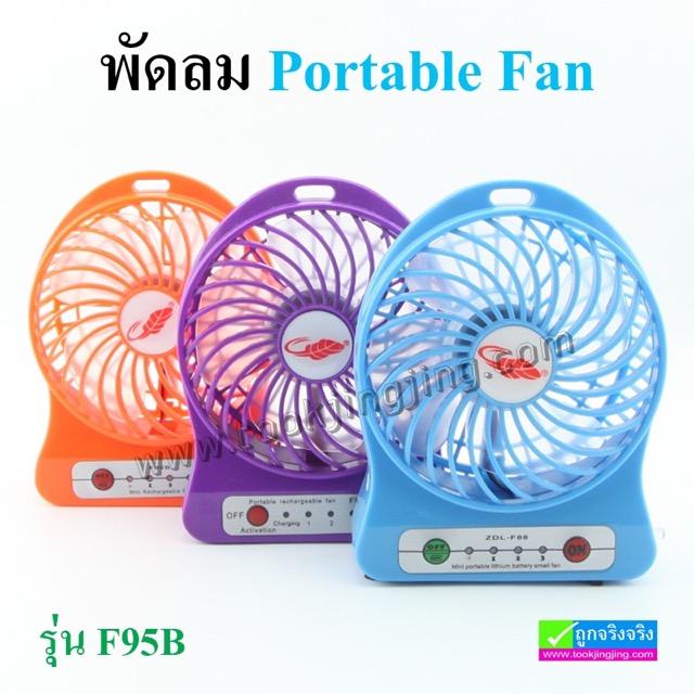 พัดลม Portable Fan รุ่น F95B ราคา 109 บาท ปกติ 325 บาท