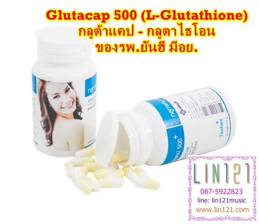 กลูทาแคป 500 สูตรลิขสิทธิ์ของรพ.ยันฮี เผยผิวขาวใส ปรับสีผิวให้ขาวขึ้น ต้านอนุมูลอิสระ ชะลอริ้วรอย Glutacap 500 (L-Glutathione) กลูต้าแคป - กลูตาไธโอน ของรพ.ยันฮี มีอย.