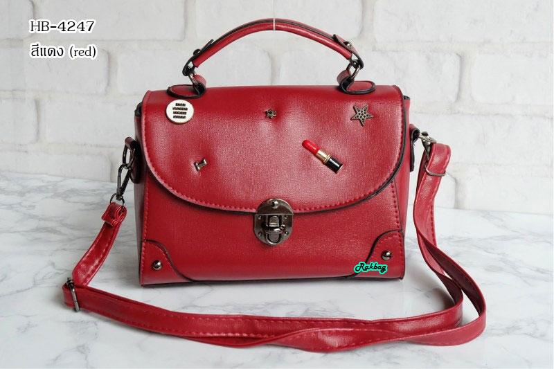 พร้อมส่ง HB-4247 สีแดง กระเป๋านำเข้าแฟชั่นเกาหลีแต่งอะไหล่ Cosme-Fun