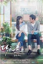 ซีรีย์เกาหลี Doctors Director's cut แบบ Blu-Ray