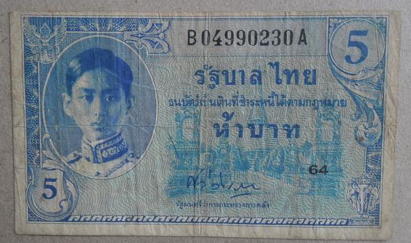 ธนบัตรเก่า 5 บาท แบบที่8 รัชกาลที่ 8 พศ 2488