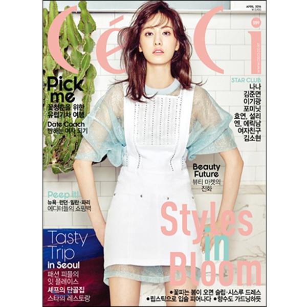 นิตยสารเกาหลี CECI ANOTHER CHOICE 2016.04