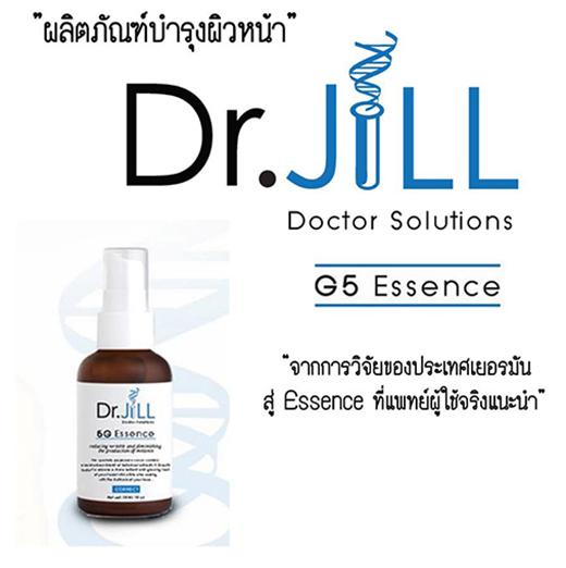 """Dr.Jill G5 Essence นวัตกรรมเพื่อการบำรุงผิวระดับเซลล์ จากประเทศเยอรมัน """"แพท ณปภา"""""""