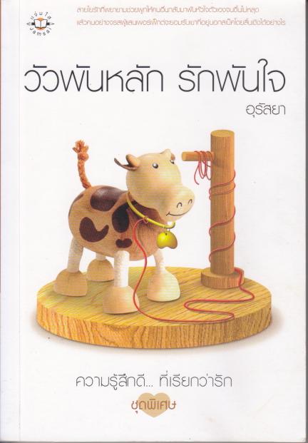 วัวพันหลัก รักพันใจ - อุรัสยา