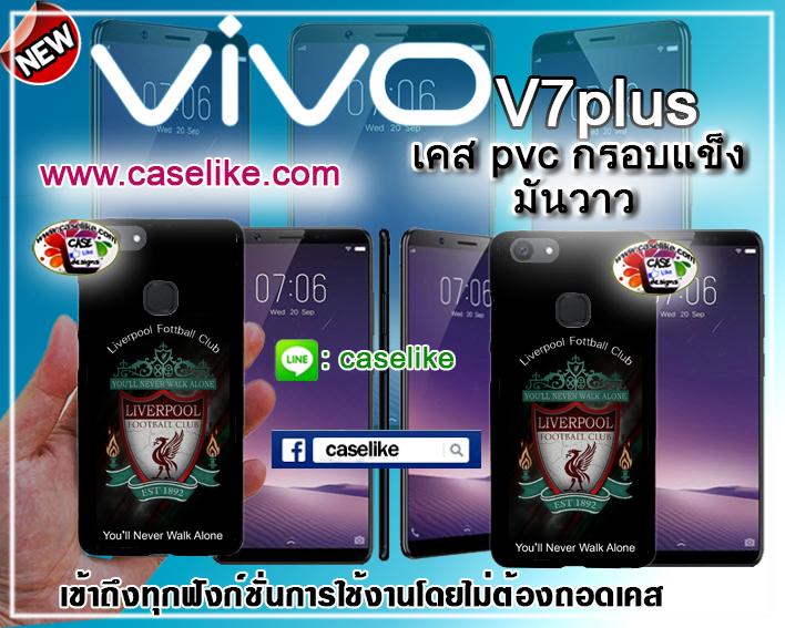 เคส vivo V7plus เคสกันกระแทก ภาพให้ความคมชัด มันวาว สีสดใส