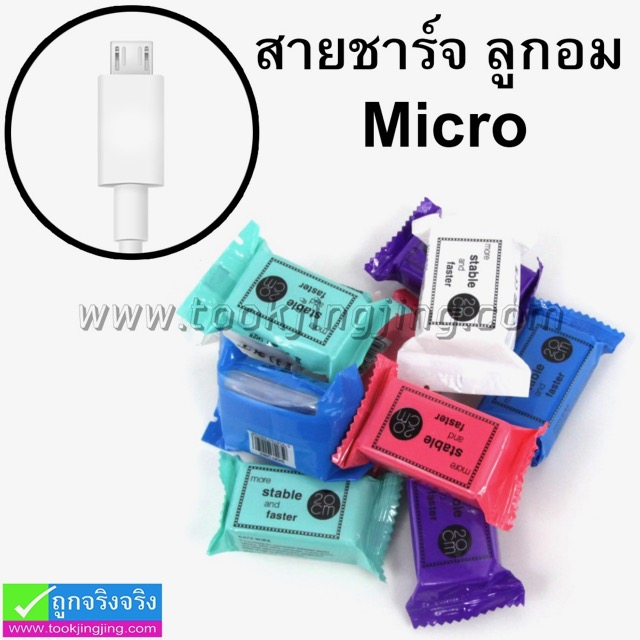 สายชาร์จ ลูกอม CA20m For Micro USB (5 pin) ราคา 45 บาท ปกติ 115 บาท