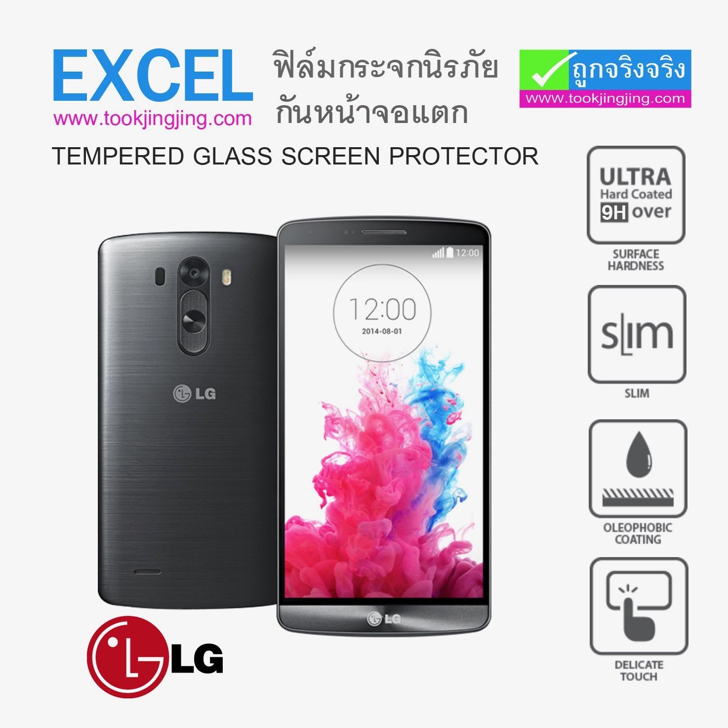 ฟิล์มกระจก LG Excel ความแข็ง 9H ราคา 39 บาท ปกติ 150 บาท