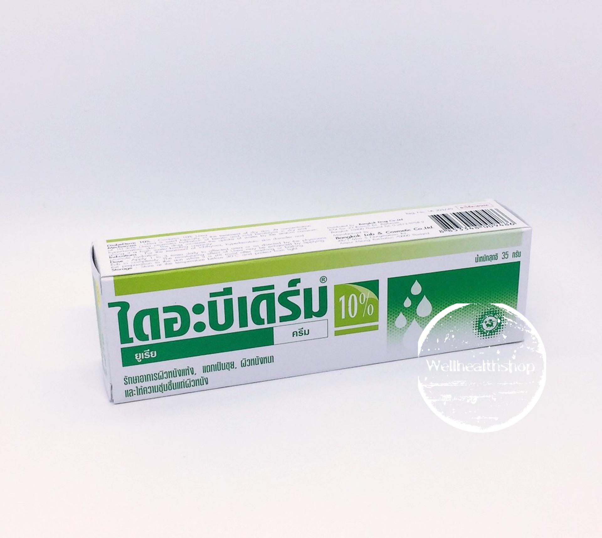Diabederm Urea Cream 10% ไดอะบีเดิร์ม ยูเรีย ครีม 10%