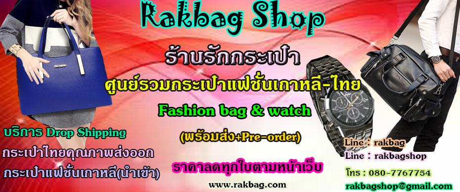 http://rakbag.weloveshopping.com/store/