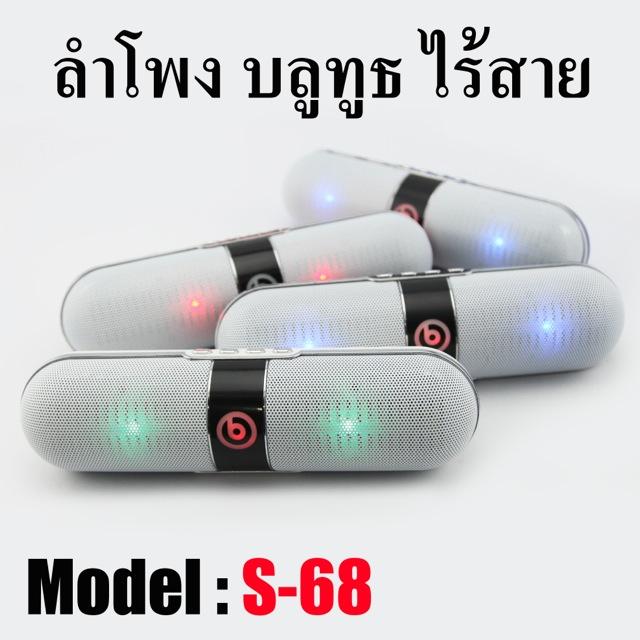 ลำโพง บลูทูธ beats S-68 ลดเหลือ 319 บาท ปกติ 1,050 บาท