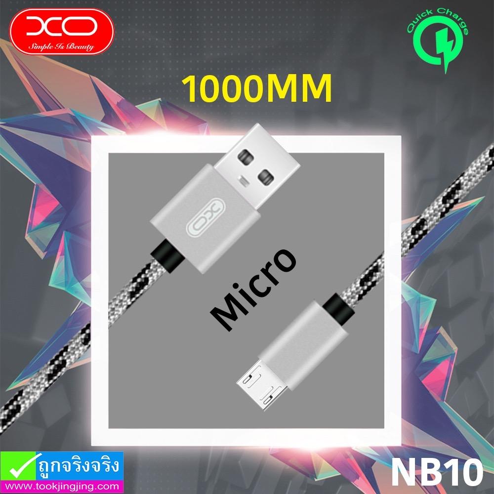 สายชาร์จ XO NB10 Micro (1 เมตร) ราคา 60 บาท ปกติ 150 บาท