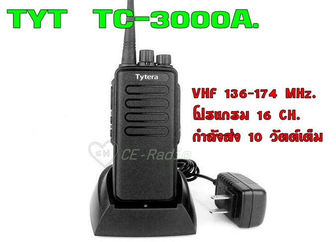 TYT Tytera TC-3000A VHF