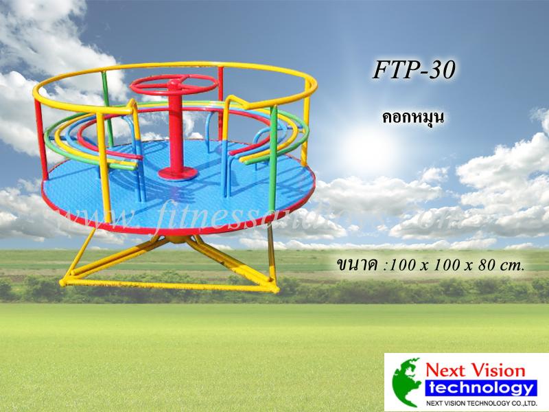 FTP-30 คอกหมุน