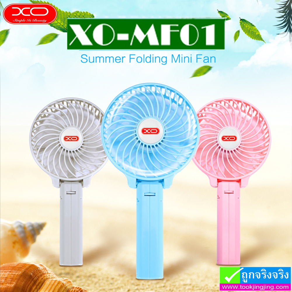 พัดลม XO-MF01 Hand-Held Folding Mini Fan ราคา 175 บาท ปกติ 430 บาท