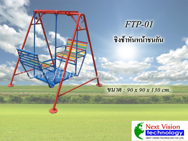 FTP-01 ชิงช้าหันหน้าชนกัน