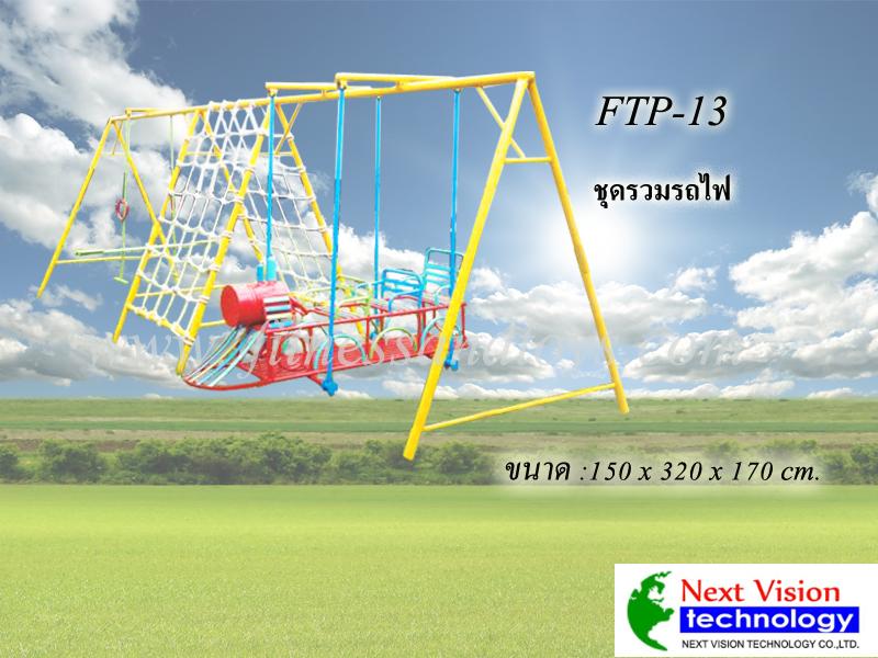 FTP-13 ชุดรวมรถไฟ