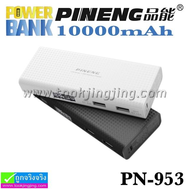 Pawer bank pineng PN-953