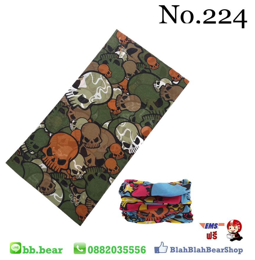 ผ้าบัฟ - 224