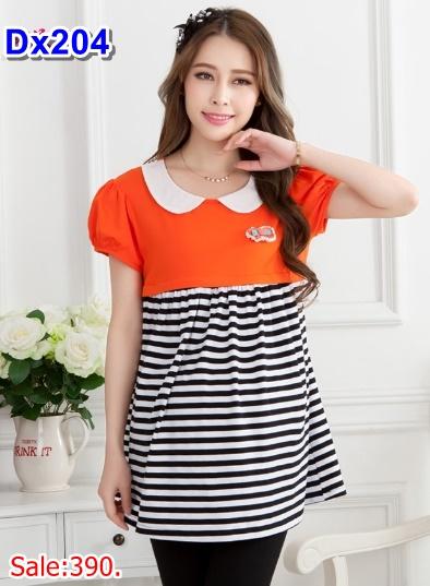 #เสื้อเปิดให้นมผ้ายืดเนื้อนิ่ม ด้านบนเป็นสีส้มสดใส แขนสั้น คอเป็นคอบัวสีขาว ด้านล่างเป็นผ้ายืดลายขวางขาวสลับดำ มีซิปเปิดให้นมแนวขวาง พร้อมเชือกผูกหลังค้ะ ชุดนี้สวมใส่สบายมากๆเพราะผ้าเป็นผ้าเนื้อนิ่มค้ะ
