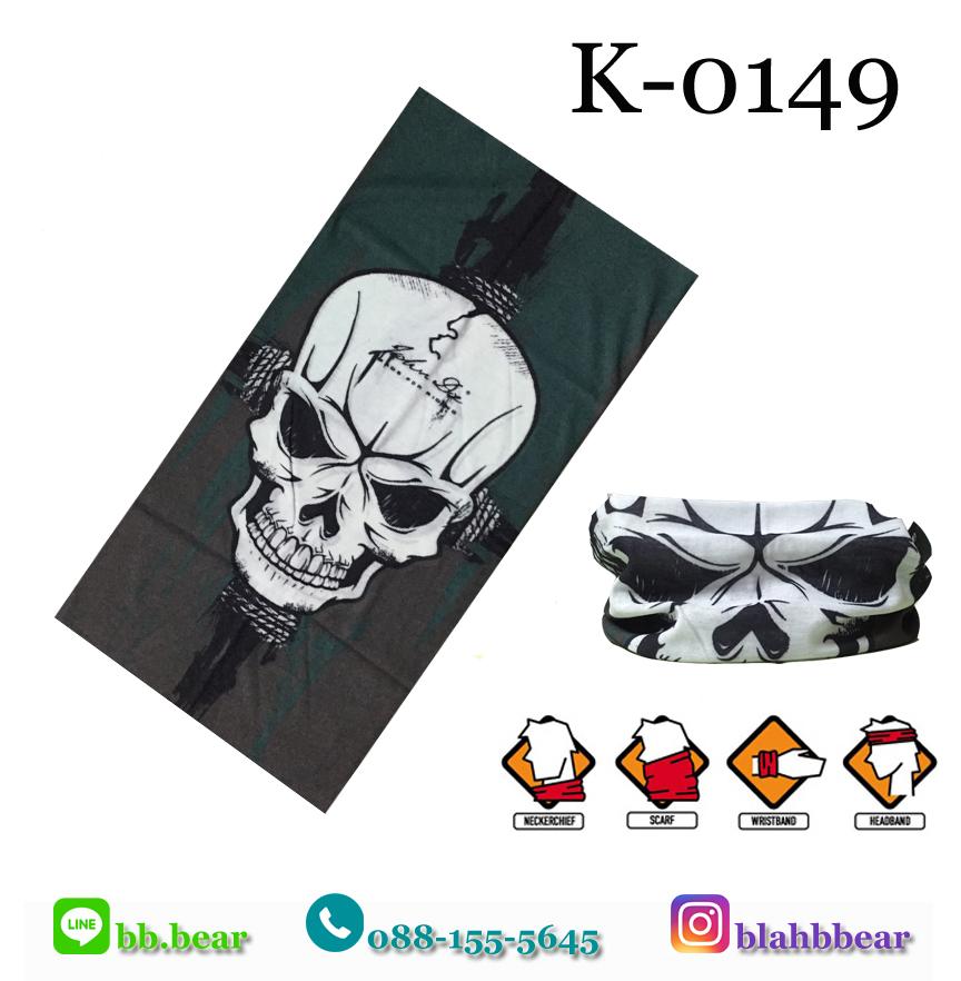 ผ้าบัฟ - K-0149