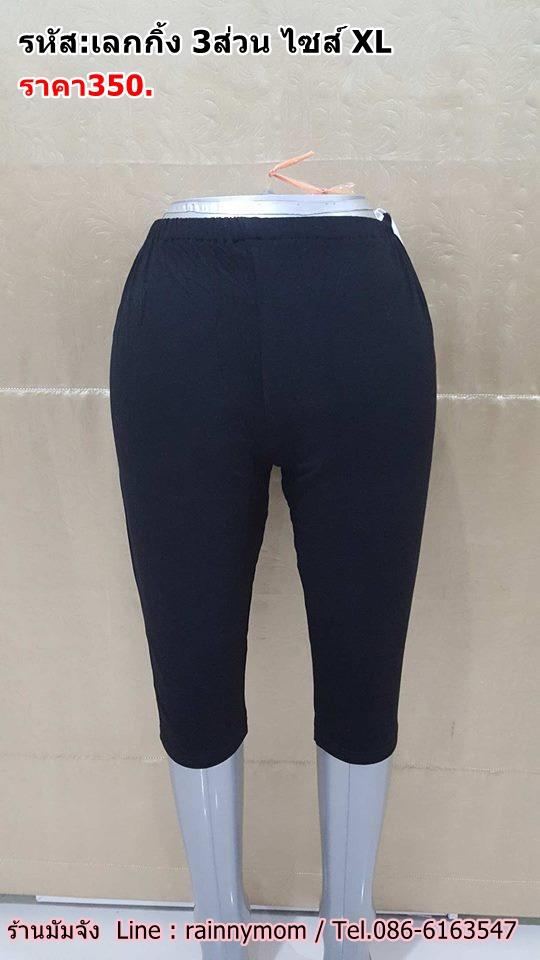 #กางเกงเลกกิ้งคนท้อง 3ส่วน สีดำ ขนาดไซส์ XL มีสายปรับที่เอว ผ้าเนื้อนิ่มใส่สบาย ผ้าไม่บางจ้า