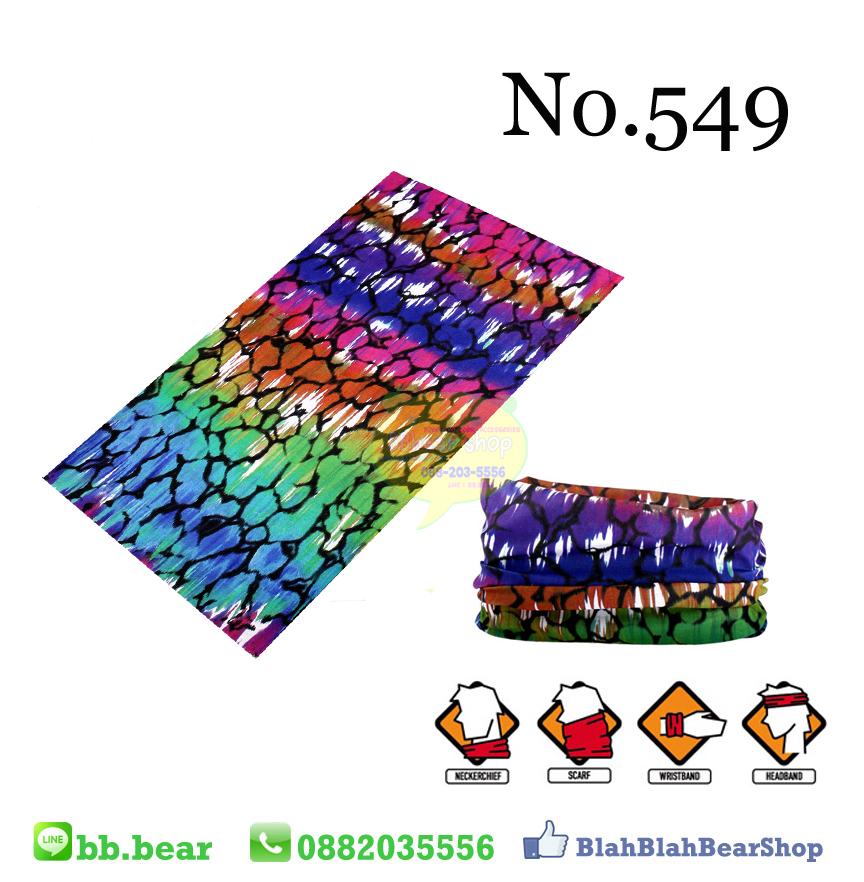 ผ้าบัฟ - No.549