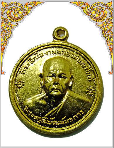 เหรียญกะไหล่ฉลองสมณศักดิ์ พระครูพิพัฒน์นวการ วัดยาง ภาษีเจริญ
