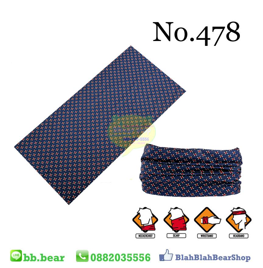 ผ้าบัฟ - 478