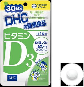 30วัน - DHC Vitamin D3 วิตามินดี3 ช่วยในการกระตุ้นดูดซึมแคลเซียม และฟอสฟอรัส มีความสำคัญในการสร้างกระดูกและฟัน และการเจริญเติบโตตามปกติของเด็ก ช่วยในการเก็บสำรองแร่ธาตุไว้ในกระดูกและฟัน