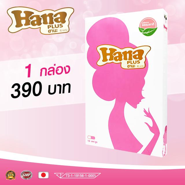 HANA ฮานะ 1 กล่องๆ ละ 390 บาท