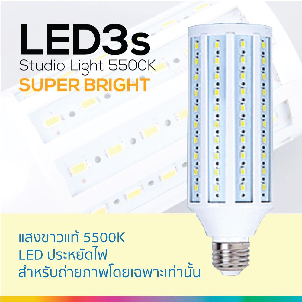 LED3s 5500K หลอดไฟLEDแสงขาวสำหรับถ่ายภาพโดยเฉพาะ